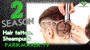 Hair Tattoo Steampunk Parikmaxer Tv парикмахер тв