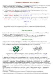 Контрольная работа по химии в классе АЛКАДИЕНЫ ДИЕНОВЫЕ УГЛЕВОДОРОДЫ углерод углеродные связи Общая формула алкадиенов