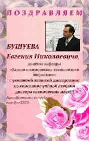 ПОЗДРАВЛЯЕМ БУШУЕВА Евгений Николаевича с успешной защитой  Тема диссертации ИССЛЕДОВАНИЕ И МАТЕМАТИЧЕСКОЕ МОДЕЛИРОВАНИЕ ХИМИКО ТЕХНОЛОГИЧЕСКИХ ПРОЦЕССОВ ВОДООБРАБОТКИ НА ТЭС по специальности 05 14 14 Тепловые