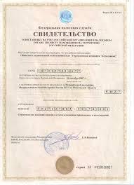 Реквизиты свидетельства о государственной регистрации в качестве  Назад в раздел