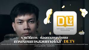วิธีการ - ช่องทางการรับชมการเรียนการสอนทางไกล DLTV [ล่าสุด] - YouTube