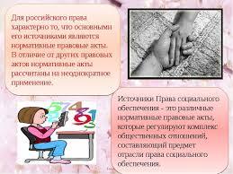 Реферат Источники права социального обеспечения ru  Курсовая работа по теме источники права социального обеспечения