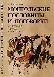 Монгольские пословицы и поговорки