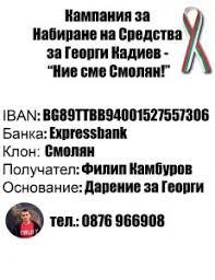 Резултат с изображение за изображение банкова сметка георги кадиев