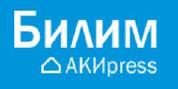 В Кыргызстане на сайте Билим АКИpress запущена электронная   здесь можно найти школьные учебники редкие книги из библиотечных архивов диссертации Все материалы доступны в электроном виде для скачивания