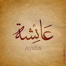 Arabic Name Calligraphy Generator Arabic Calligraphy Names Designs With Meaning