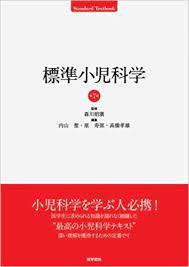 """標準小児科学 第7版 (標準医学シリーズ): Akihiro Morikawa; Makoto Uchiyama; ToshiroÌ"""" Hara;  Takao Takahashi: 9784260006941: Amazon.com: Books"""
