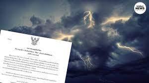 """กรมอุตุฯ ประกาศเตือน ฉบับที่ 5 พายุระดับ 4 """"ฮีโกส"""" เหนือ-อีสานเตรีมรับมือ  20-23 ส.ค.นี้"""