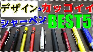 デザインがカッコいいシャーペンランキングbest5 Youtube