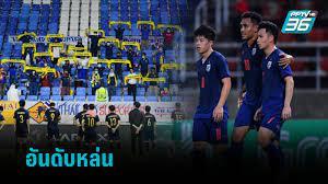 ทีมชาติไทย อันดับฟีฟ่า ร่วง 2 ขั้น เบลเยี่ยม ยั้งรั้งเบอร์ 1 : PPTVHD36