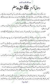 hazrat muhammad pbuh as a teacher urdu pages urdu1 gif