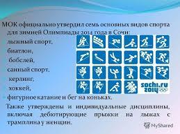 Презентация на тему Из истории Зимних Олимпийских игр Жаркие  4 МОК официально утвердил семь основных видов спорта для зимней Олимпиады 2014
