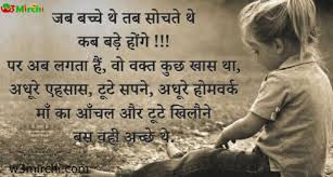 Emotional Quotes New Emotional Quotes And Shayari Images