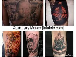 фото тату монах примеры рисунков эскизы значение особенности