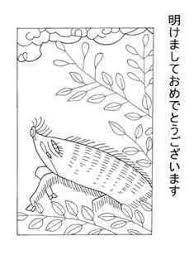 萩に猪の年賀状用の塗り絵の下絵画像