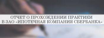 Отчеты по практике учебная производственная преддипломная  ОТЧЕТ о прохождении производственной практики в ЗАО Ипотечная компания Сбербанка Пример отчета по практике в банке банковское дело 24 июля 2013