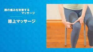 膝 の 痛み マッサージ