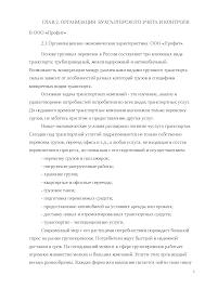 отчет о прохождении практики в ООО Профит docsity Банк Рефератов Это только предварительный просмотр