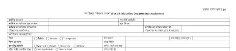 Employee Profile Format Raj Shiksha Employee Profile Details Format 10