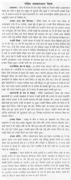 cover letter pandit jawaharlal nehru essay pandit jawaharlal nehru  cover letter jawaharlal nehru essay a thumbpandit jawaharlal nehru essay