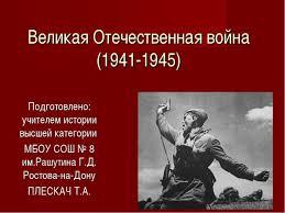 Презентация по истории на тему quot Великая Отечественная война  Великая Отечественная война 1941 1945 Подготовлено учителем истории высшей