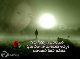 Love Feeling Quotes In Telugu Daily Motivational Quotes