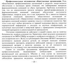 Дуремар АФР Лукавая защита Андрияшкина это цитата из доклада О состоянии лекарственного обеспечения населения в Российской Федерации подготовленного Формулярным комитетом РАМН и