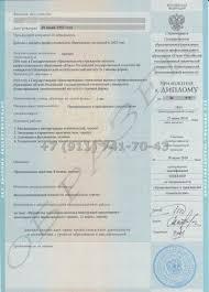 Утеря диплома о высшем образовании является Наши фото Утеря диплома о высшем образовании является Москва