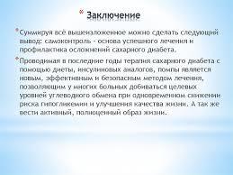 Амортизация Сахарный диабет курсовые работы 2dip ru