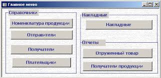 Учет сбыта продукции продажа товаров Курсовая работа на ms  Курсовая работа Учет сбыта продукции продажа товаров в среде программирования ms access 2003 Аксес Программа и описание