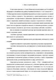 Отчет по практике в Отделе Министерства внутренних дел Российской  Отчёт по практике Отчет по практике в Отделе Министерства внутренних дел Российской Федерации по