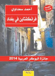 نتیجه تصویری برای فرانکشتاین فی بغداد