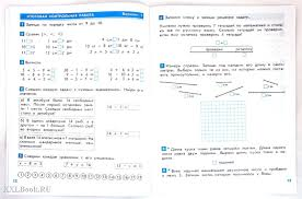 Самостоятельные и контрольные работы по курсам Математика и  1 класс ФГОС Самостоятельные и контрольные работы по курсам