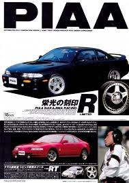Piaa L Uomo Terzo Design Piaa Nakajima Racing Type R Limited By Enkei Jdm Wheels