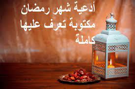 دعاء 30 رمضان ..حمل أدعية شهر رمضان اليومية 1442/2021 مكتوبة كاملة - الخبر  بجد