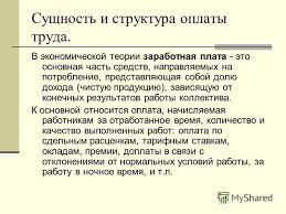 Презентация на тему Анализ заработной платы на примере ОАО  4 Сущность