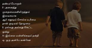 Best Tamil Friendship Day Images [40K HD] Kavithai Photos DP Classy Some Friendship Quotes In Tamil