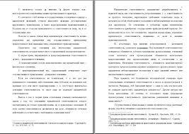 Курсовая работа Теория государства и права tat school ru Курсовая работа по тгп на тему понятие право