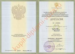 Купить диплом экономиста в Москве Макет в день заказа Причина покупки диплома экономиста