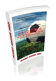 Архивы Медицина Книжный интернет магазин по футболу и спортивной  Григорян С В Мониторинг системный анализ и моделирование функционального профиля элитных футболистов