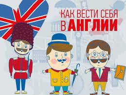Правила поведения в Великобритании Традиции и обычаи Великобритании Англичане