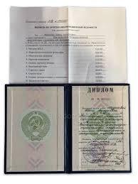 Купить диплом о высшем образовании СССР  Купить диплом о высшем образовании до 1996 года ГОЗНАК