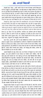 ideal student essay in hindi language another question search  essay on job opportunities in