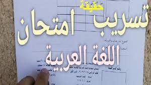 تسريب امتحان اللغة العربية للثانوية العامة 2021 شاومينج بيغشش ثانوية