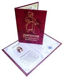 Шуточные дипломы украинские оптом от производителя Сувенирный шуточный диплом украинские диплом от производителя подарков и сувениров