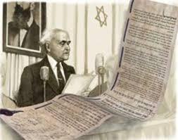 תוצאת תמונה עבור מגילת העצמאות להדפסה