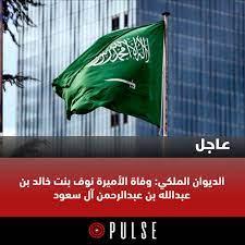 مباشر بلس | الأميرة نوف بنت خالد بن عبدالله بن عبدالرحمن آل سعود، سيصلى  عليها يوم غد الأربعاء بعد صلاة العصر في جامع الإمام تركي بن عبدالله في  #الرياض. للمزيد