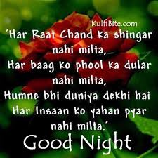 good night shayri wallpape