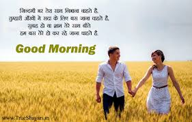 Good Morning Wife Quotes Best Of Good Morning Wishes For Husband Wife Hindi Love Shayari Images