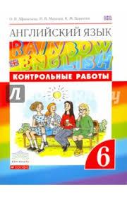 Книга Английский язык класс Контрольные работы ФГОС  6 класс Контрольные работы